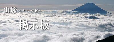 山旅〜ヤマタビ〜 掲示板